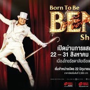 เบน ชลาทิศ  Born to be Ben โชว์ เวทีนี้ของฉัน!