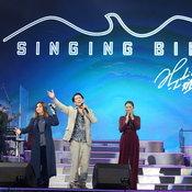 """Singing Bird ครั้งที่ 1 ตอน """"เพลงตามคำขอ"""""""