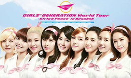 คอนเสิร์ต Girls' Generation World Tour ~Girls & Peace~ In Bangkok