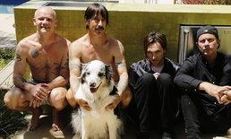 """ตอกย้ำถึงความเก๋าของวงร็อคในตำนาน """"Red Hot Chili Peppers"""""""