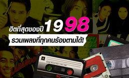 10 เพลงฮิตปี 2541 ที่แม้แต่เด็กรุ่นใหม่ ก็ต้องรู้จัก!