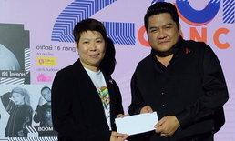 เบน ชลาทิศ มอบเงินรายได้คอนเสิร์ต GSB 2 TONE CONCERT ให้ โครงการ UNAIDS