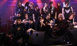 J-Rockaholic PARTY 2017 รวมตัวคนรัก J-ROCK พร้อมศิลปินญี่ปุ่นมากมาย