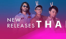 อัปเดตเพลงไทยที่น่าฟัง ประจำสัปดาห์ 28 พ.ย.-4 ธ.ค. 60