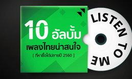 10 อัลบั้มเพลงไทยน่าสนใจ ที่หาซื้อได้ช่วงปลายปี 2560