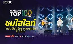 """ชม Highlight จากคอนเสิร์ตแห่งปี """"Thailand Top 100 by JOOX"""""""