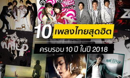 10 เพลงไทยสุดฮิต ที่จะมีอายุครบ 10 ปี ในปี 2018