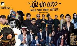 แฟนเพลงโวย! เทศกาลดนตรี Black Sheep Music Festival ประกาศเลื่อนงาน ก่อนแสดงจริง 1 วัน