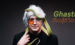 เปิดประวัติ Ghastly ดีเจสู้ชีวิตจนดังระดับโลก