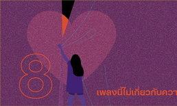 8 เพลงนี้ไม่เกี่ยวกับความรัก: จักรวาลนี้ไม่ได้มีแค่ความรักสักหน่อย