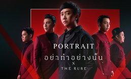 """ปอย Portrait จับมือผสานความต่างกับ """"The Rube"""" ในเพลงใหม่ """"อย่าทำอย่างนั้น"""""""