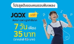 พิเศษ!เฉพาะลูกค้าดีแทคสมัคร JOOX VIP 7 วันเพียง 35 บาท
