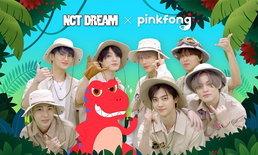 "NCT DREAM จับมือ Pinkfong ส่งเพลง ""Dinosaur ABC's"" ฉลองวันเด็กเกาหลี"