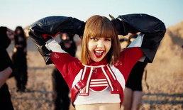 """ลิซ่า BLACKPINK ส่ง """"Lalisa"""" เดบิวต์ในชาร์ตเพลง Billboard"""