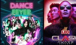 คอนเสิร์ตไทยน่าดูประจำเดือนกันยายน-ธันวาคม 2561