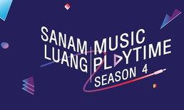 """เปิดสนามความสนุกทางดนตรี """"Sanamluang Music Playtime"""" งานเข้าฟรี กับพื้นที่แห่ง """"โอกาส"""""""