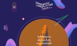 ส่งปุ๊บ ฟังปั๊บ! Sanamluang Music Playtime เปิดรับเดโม มอบโอกาสร่วมงานกับสนามหลวงมิวสิก