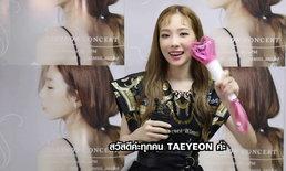 """""""แทยอน"""" ส่งความน่ารักมาทักทายแฟนชาวไทย ก่อนคอนเสิร์ตวันที่ 1-2 ธันวาคมนี้"""