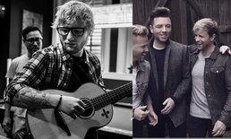 พรหมลิขิตหรือตั้งใจ Ed Sheeran แต่งเพลงรอ Westlife กลับมารวมตัวอีกครั้ง