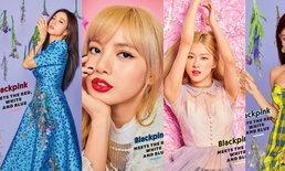 BLACKPINK เกิร์ลกรุ๊ปเกาหลีวงแรก+ ลิซ่า คนไทยคนแรกที่ได้ขึ้นปก Billboard