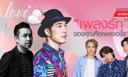 """วันวาเลนไทน์ 2562: (คลิป) ศิลปิน-คนดัง เผย """"เพลงรัก"""" ที่อยากแนะนำให้ """"คนรัก"""" ในปีนี้"""