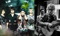 ONE OK ROCK คอนเฟิร์ม! เป็นศิลปินเปิดให้ Ed Sheeran ในคอนเสิร์ตที่ราชมังฯ