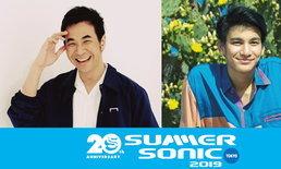 แสตมป์ อภิวัชร์-ภูมิ วิภูริศ ตัวแทนศิลปินไทยขึ้นเวที Summer Sonic 2019 ที่ญี่ปุ่น