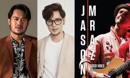 """""""สิงโต-ทอม"""" ร่วมแจมเปิดคอนเสิร์ต Jason Mraz Good Vibes Tour in Bangkok 21 พ.ค. นี้"""
