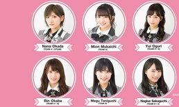 """""""AKB48"""" ลัดฟ้าสู่ไทยอีกครั้ง ร่วมงานแฟนมีตติ้งสุดพิเศษสำหรับแฟนพันธุ์แท้"""