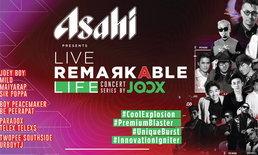 """JOOX"" เปิดฉากความสนุกรอบใหม่ ชวนศิลปินขึ้นคอนเสิร์ตซีรีส์ ""Live Remarkable Life"""