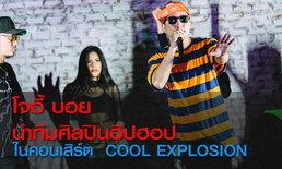"""""""โจอี้ บอย"""" นำทีมศิลปินสายฮิป ระเบิดความสนุกแบบจัดเต็มบนเวที """"Cool Explosion"""""""