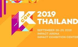KCON 2019 THAILAND มหกรรม K-Culture ที่ยิ่งใหญ่ที่สุดในโลกกลับมาอีกครั้ง 28-29 ก.ย. นี้