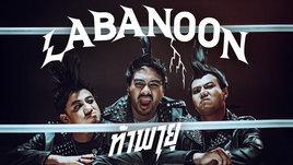 """LABANOON เปลี่ยนลุคแทบจำไม่ได้ ชวนดาว TikTok ดังร่วมเอ็มวีเพลงใหม่ """"ท้าพายุ"""""""
