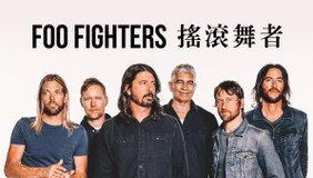 Foo Fighters搖滾舞者
