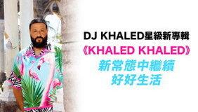DJ Khaled星級新專輯《KHALED KHALED》:新常態中繼續好好生活