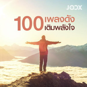 100 เพลงดังเติมพลังใจ