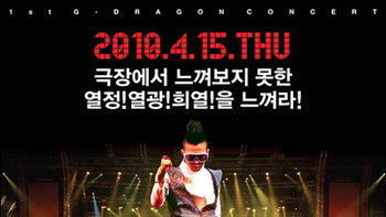 Shine A Light คอนเสิร์ตสุดเจ๋ง ของผู้ชายตัวเล็กๆ นามว่า G-Dragon