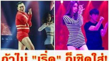 ชาวเน็ตชวนตัดสิน PSY vs ซูยอง ใครโยกสะบัดกว่าใครในเพลงเดียวกัน