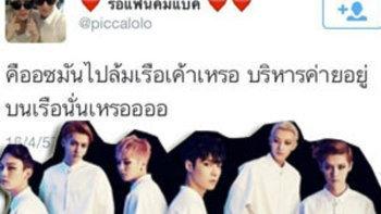 ชาวเน็ตเพลียใจ! ติ่งไทยคลั่งทวีตด่ากราดหลังบอยแบนด์ EXO เลื่อนวันคัมแบ็คเหตุเรือล่ม