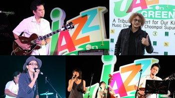 ฟังเพลงเพราะส่งท้ายปี JAZZ ON GREEN A Tribute Concert For Our King