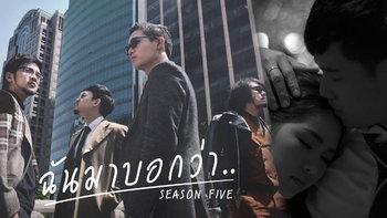 """""""ฉันมาบอกว่า"""" เพลงจากชีวิตจริงที่เจ็บปวดจาก """"Season Five"""""""