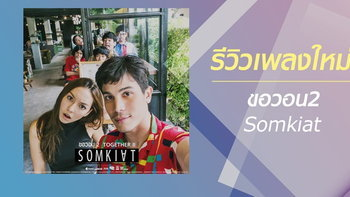 """ขอวอน2 เพลงแนวใหม่ที่ไม่คุ้นเคยของวง """"SOMKIAT"""""""