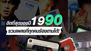 มาเช็คอายุกัน!! ย้อนอดีต 10 เพลงดังจากปี 2533 ที่คุณคิดถึง