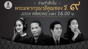 JOOX Ribbons รายการพิเศษ กับเรื่องราวของศิลปินผู้ทำเพลงเพื่อพ่อหลวง