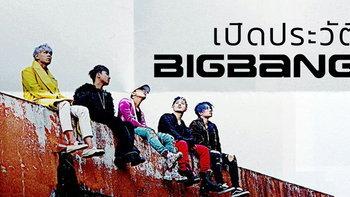 """เปิดประวัติ """"BIGBANG"""" 5 หนุ่มบอยแบนด์ขวัญใจแฟนเพลงทั่วโลก"""