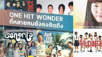 ดังแล้วไปไหน? One hit wonder ในอดีตของไทยที่หลายคนคิดถึง