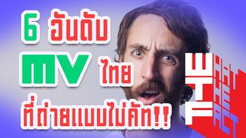 6 อันดับ MV ไทย ที่ถ่ายทำแบบไม่มีคัท Long take