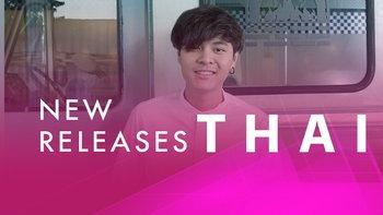 อัพเดตเพลงไทยที่น่าฟัง ประจำสัปดาห์ 31 ต.ค. - 6 พ.ย. 60