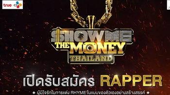 Show Me The Money รายการฮิปฮอปดัง! เปิดตัวรับสมัครเเร็ปเปอร์ชาวไทย