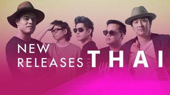 อัพเดตเพลงไทยใหม่น่าฟัง ประจำสัปดาห์ 14 พ.ย.-20 พ.ย. 60